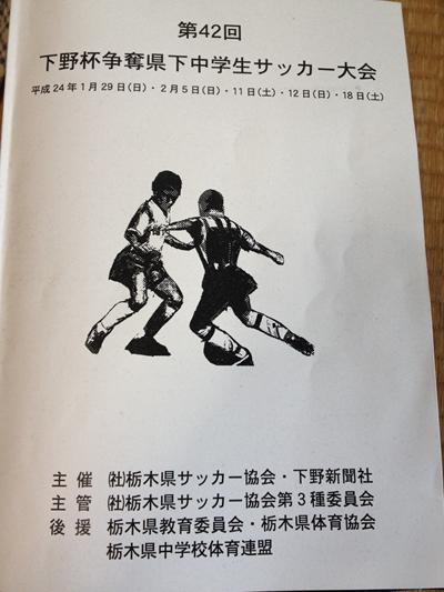 第42回下野杯争奪県下中学生サッカー大会