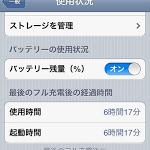 iphone-4sバッテリー問題