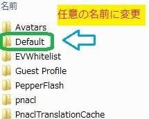 chrome_default