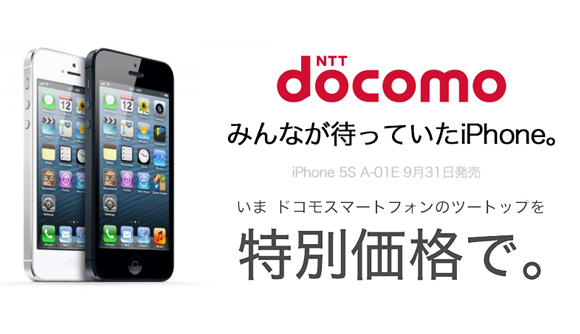 iphone-5s-ntt-docomo-twotop-black-white-apple-iphone5s-a-01e