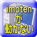 imoten