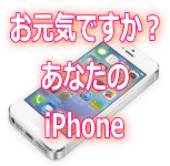 iphone_enq