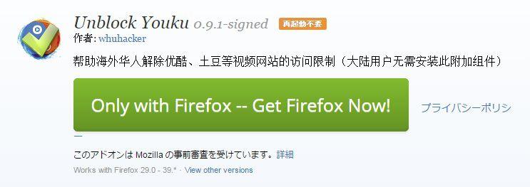 unlock-youku-mozilla