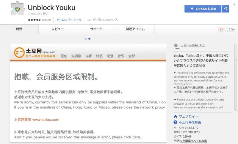 unlock-youku