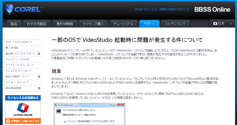 corel_videostudio_error