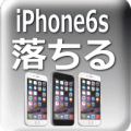 iphone6s_orz