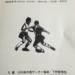 第46回下野杯争奪県下中学生サッカー大会(最終結果)
