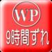 WordPress 3.4.1 でTimezoneが9時間ずれる