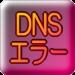 myhome.cxで障害発生(DNSエラー)