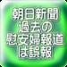 朝日新聞が過去の従軍慰安婦問題についての報道を誤報であったと謝罪