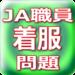 競馬や借金返済に…農協職員が9400万円着服 (読売新聞) - Yahoo!ニュース