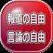 ソウル中央地検が産経新聞の加藤達也前ソウル支局長を在宅起訴