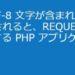 パーマリンクに日本語のURLが含まれていると404notfound~iis7.5 wordpress