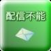 メール アドレスの @ の直前にピリオドがあるなど RFC に準拠していない宛先に Outlook からメールを送信すると、配信不能のメールが返され送信できない