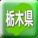 人口10万人あたりのラーメン屋の件数は、栃木県2位。1位は山形県。